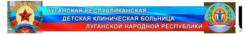 ГУ «ЛРДКБ» ЛНР
